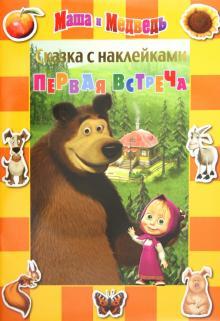 Сказка с наклейками: Маша и Медведь. Первая встреча