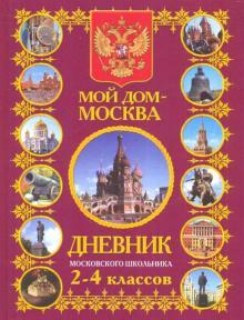 Дневник московского школьника 2-4 классов