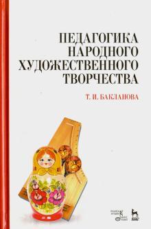 Pedagogika narodnogo khudozhestvennogo tvorchestva. Uchebnik