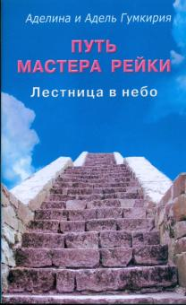 Путь мастера рейки. Лестница в небо