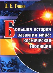 Большая история развития мира. Космическая эволюция