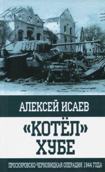 """""""Котёл"""" Хубе. Проскуровско-Черновицкая операция 1944"""