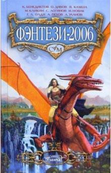 Кликин Два меча, два брата - фэнтези 2006