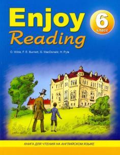 Английский язык - книги для чтения
