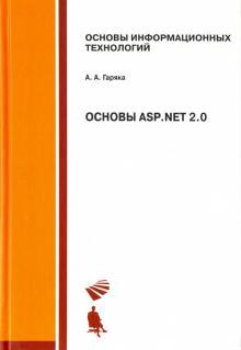 Основы ASPNET 2.0. Учебное пособие - Асмик Гаряка