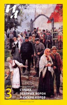 """Журнал """"Иностранная литература"""" № 3. 2019"""
