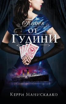 """Книга: """"Побег от Гудини"""" - Керри Манискалко. Купить книгу ..."""