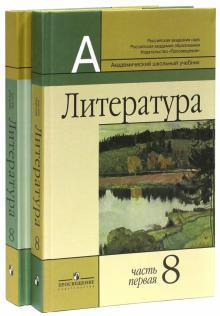 Литература. 8 класс. Учебник для общеобразовательных учреждений. В 2-х частях - Маранцман, Маранцман, Седова