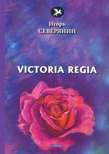 Victoria Regia - Игорь Северянин