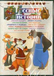 """Сборник мультфильмов """"Лесные истории"""" (DVD)"""