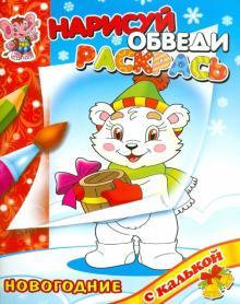 """Книга: """"Раскраска с калькой """"Новый год с Медвежонком ..."""
