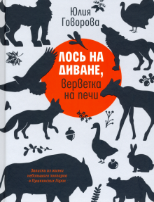 Лось на диване, верветка на печи. Записки из жизни небольшого зоопарка в Пушкинских Горах