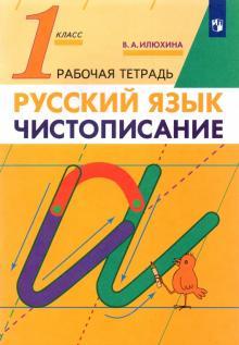 Русский язык. 1 класс. Чистописание. Рабочая тетрадь