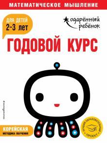 Годовой курс: для детей 2-3 лет (с наклейками)