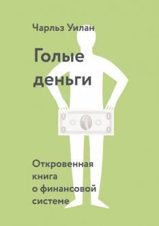 Чарльз Уилан - Голые деньги. Откровенная книга о финансовой системе обложка книги