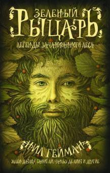 Зеленый рыцарь. Антология - Гейман, Датлоу, Виндлинг