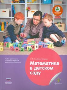 Математика в детском саду. Учебно-практическое пособие для педагогов ДО. ФГОС ДО