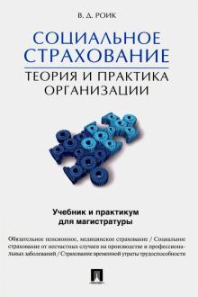 Социальное страхование. Теория и практика