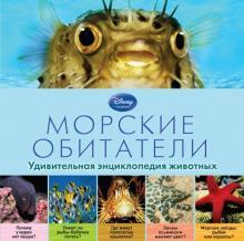 Морские обитатели. Удивительная энциклопедия животных
