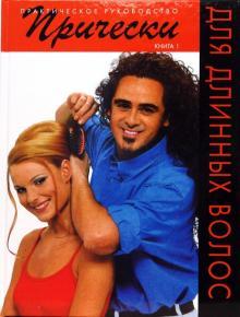 Прически для длинных волос. Книга 1. Практическое руководство