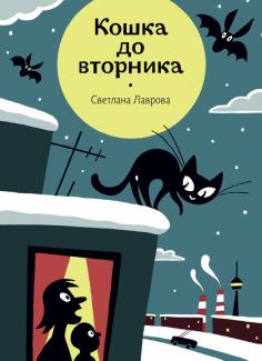 Кошка до вторника