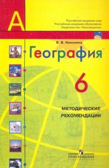 География. 6 класс. Методические рекомендации