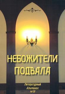 Небожители подвала. Литературный Альманах № 10