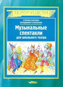 Музыкальные спектакли для школьного театра