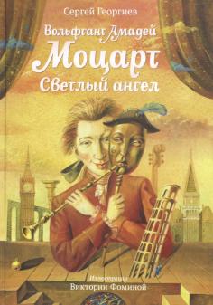 Вольфганг Амадей Моцарт. Светлый ангел