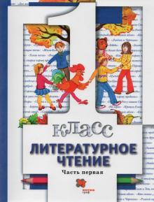 Литературное чтение. 1 класс. Учебник. Часть 1 - Виноградова, Хомякова, Сафонова