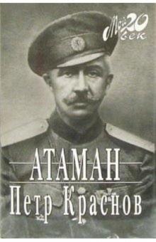 Атаман: Воспоминания (+ каталог серии Мой 20 век издательства Вагриус) - Петр Краснов