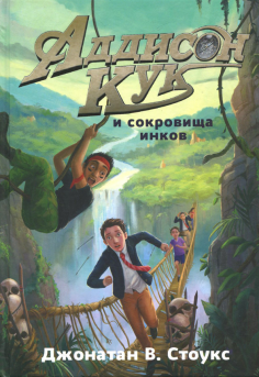 Аддисон Кук и сокровища инков