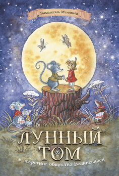 Лунный Том и секретное общество Великознаев. Книга 1