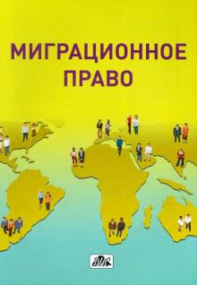 Миграционное право. Учебное пособие - Моисеев, Чашин, Суспицына