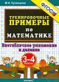 Тренировочные примеры по математике. 3-4 класс. Внетабличное умножение и деление. ФГОС