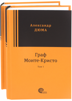 Граф Монте-Кристо. Комплект в 2-х томах