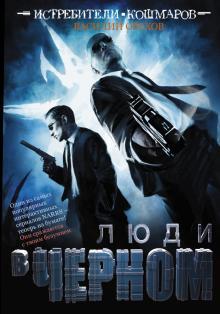 Василий Орехов - Истребители кошмаров. Люди в черном обложка книги