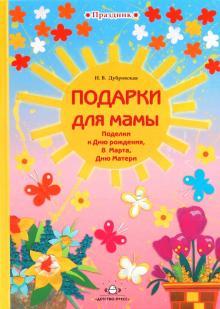 Подарки для мамы. Поделки к Дню рождения, 8 марта, Дню Матери