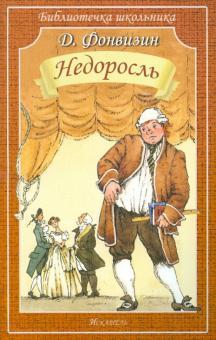 """Книга: """"Недоросль"""" - Денис Фонвизин. Купить книгу, читать рецензии ..."""