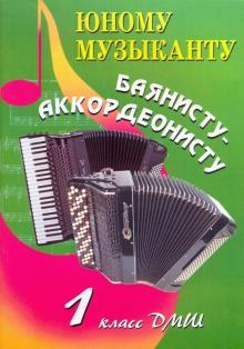 Юному музыканту баянисту-аккордеонисту. 1 класс - Владимир Ушенин