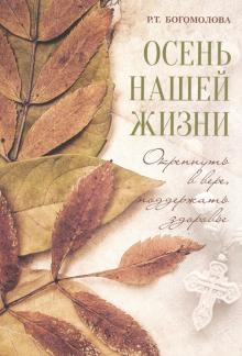 Осень нашей жизни. Окрепнуть в вере, поддержать здоровье