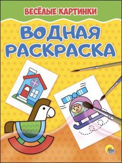 Веселые картинки обложка книги