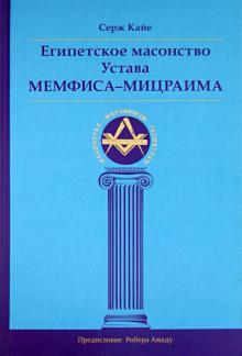 Египетское масонство Устава Мемфиса-Мицраима - Серж Кайе