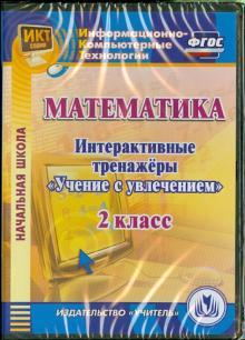 """Математика. 2 класс. Интерактивные тренажеры """"Учение с увлечением"""" (CD) ФГОС"""