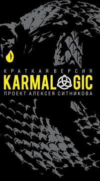 KARMALOGIC. Краткая версия