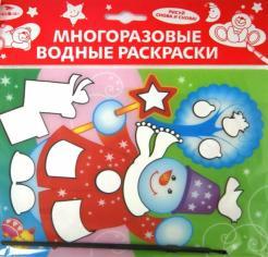 """Водная раскраска """"Снеговик"""" (AP-SS02C) обложка книги"""