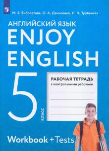Английский язык. 5 класс. Enjoy English. Рабочая тетрадь с контрольными работами. ФГОС