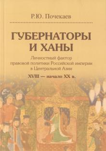 Губернаторы и ханы. Личностный фактор правовой политики Российской империи в Центральной Азии