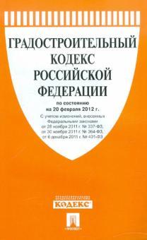 Градостроительный кодекс РФ по состоянию на 20.02.12 года