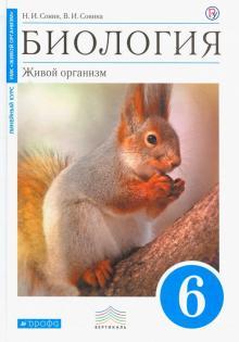 Биология. Живой организм. 6 класс. Учебник. Вертикаль
